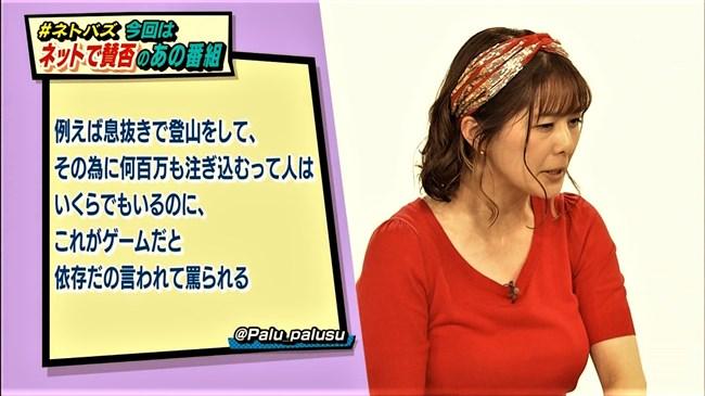 杉浦友紀~NET BUZZでの赤いニット服の胸の膨らみは巨乳健在をアピールしているよう!0008shikogin