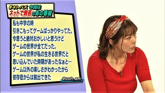 杉浦友紀~NET BUZZでの赤いニット服の胸の膨らみは巨乳健在をアピールしているよう!0010shikogin