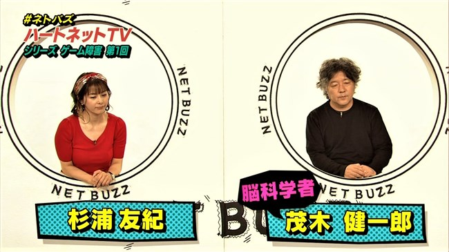 杉浦友紀~NET BUZZでの赤いニット服の胸の膨らみは巨乳健在をアピールしているよう!0002shikogin