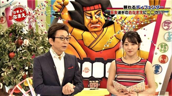 赤木野々花~日本人のおなまえっ!でのノースリーブ服でワキからブラ紐が丸見え放送事故!0012shikogin