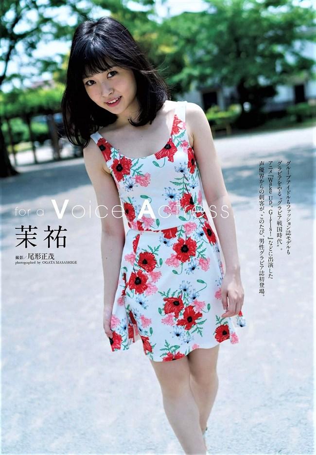 吉岡茉祐~超可愛いアイドル声優が週プレの最新グラビアでついに水着姿を見せた!0004shikogin