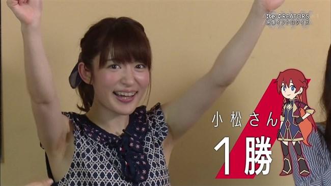 小松未可子~美人声優はワキもエロい!全開で熱唱する姿は卑猥なわがままボディです!0004shikogin