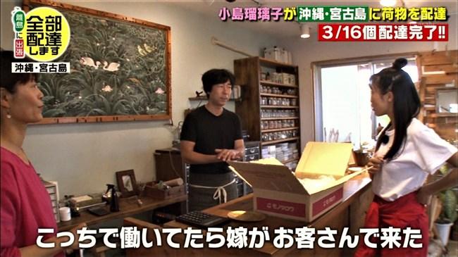 小島瑠璃子~離島に出張でシャツ袖から黒ブラがモロ見え!Gif動画と胸チラ詰め合わせ!0007shikogin