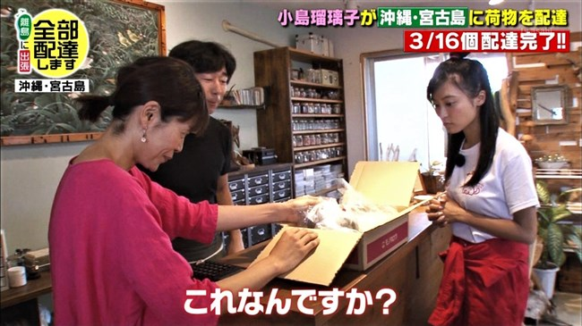 小島瑠璃子~離島に出張でシャツ袖から黒ブラがモロ見え!Gif動画と胸チラ詰め合わせ!0002shikogin
