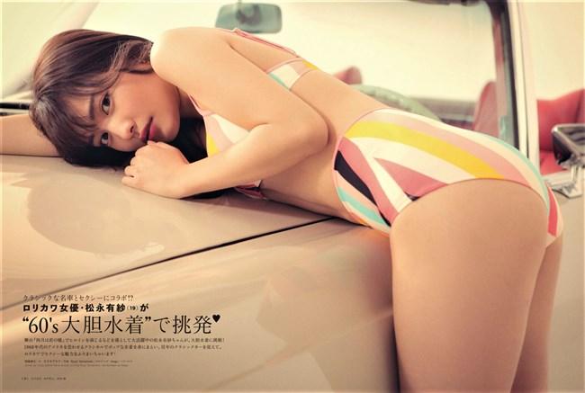 松永有紗[リンクSTAR`s]~サイゾーの水着グラビアはエロ可愛くて無性に抱きたくなる!0002shikogin