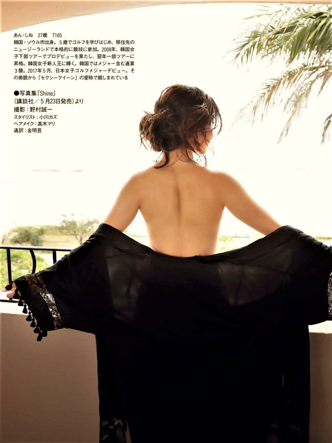 アン・シネ~FRIDAY水着グラビア! 日本での写真集発売の反響は韓国ではどう?0008shikogin