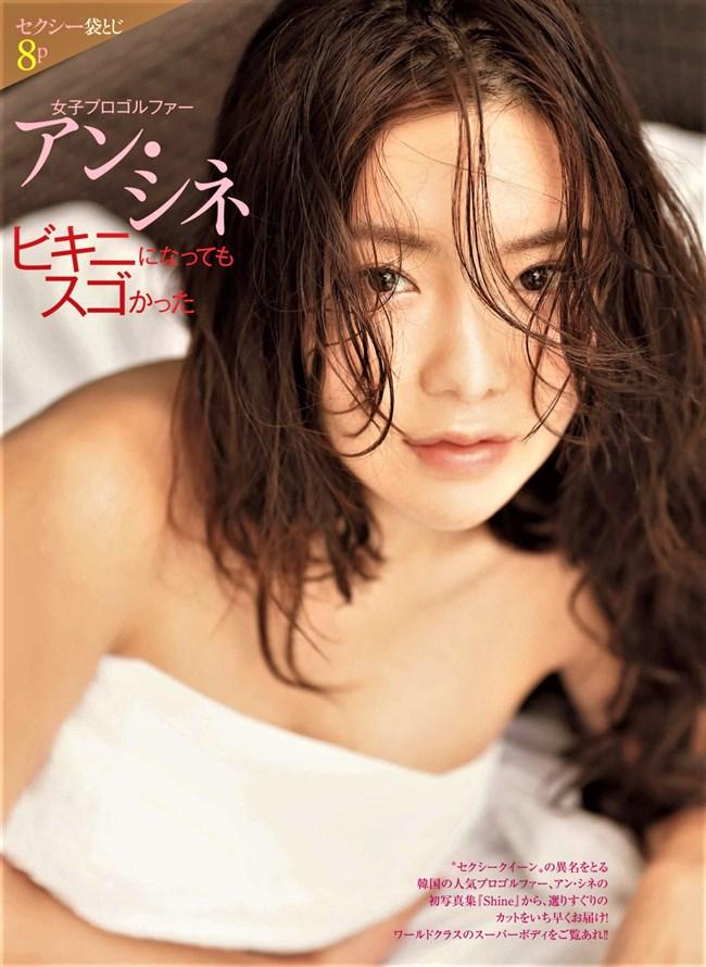 アン・シネ~FRIDAY水着グラビア! 日本での写真集発売の反響は韓国ではどう?0002shikogin