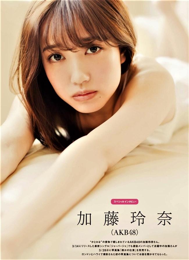 加藤玲奈[AKB48]~週刊Tokyo Walkerグラビア!そろそろ卒業など大きな動きがある?0002shikogin