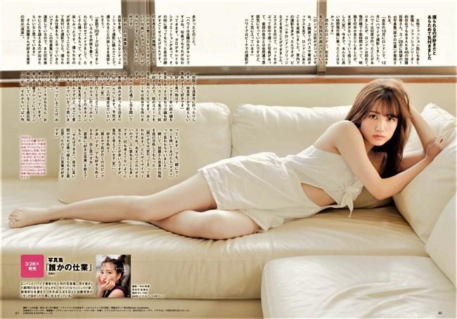 加藤玲奈[AKB48]~週刊Tokyo Walkerグラビア!そろそろ卒業など大きな動きがある?0003shikogin