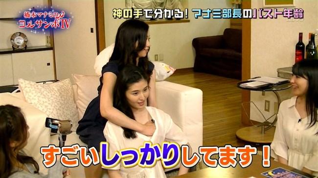 橋本マナミ~ヨルサンポで後ろからオッパイ揉まれ乳首がポロリしちゃうハプニング!0002shikogin