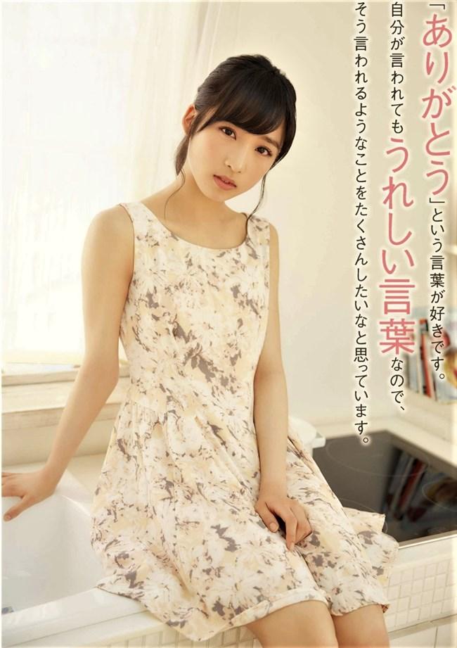 小栗有以[AKB48]~週刊Tokyo Walkerグラビア!可愛いしスタイル良いしで完璧だ!0010shikogin