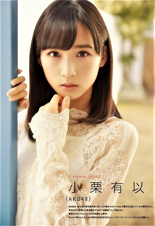 小栗有以[AKB48]~週刊Tokyo Walkerグラビア!可愛いしスタイル良いしで完璧だ!0012shikogin