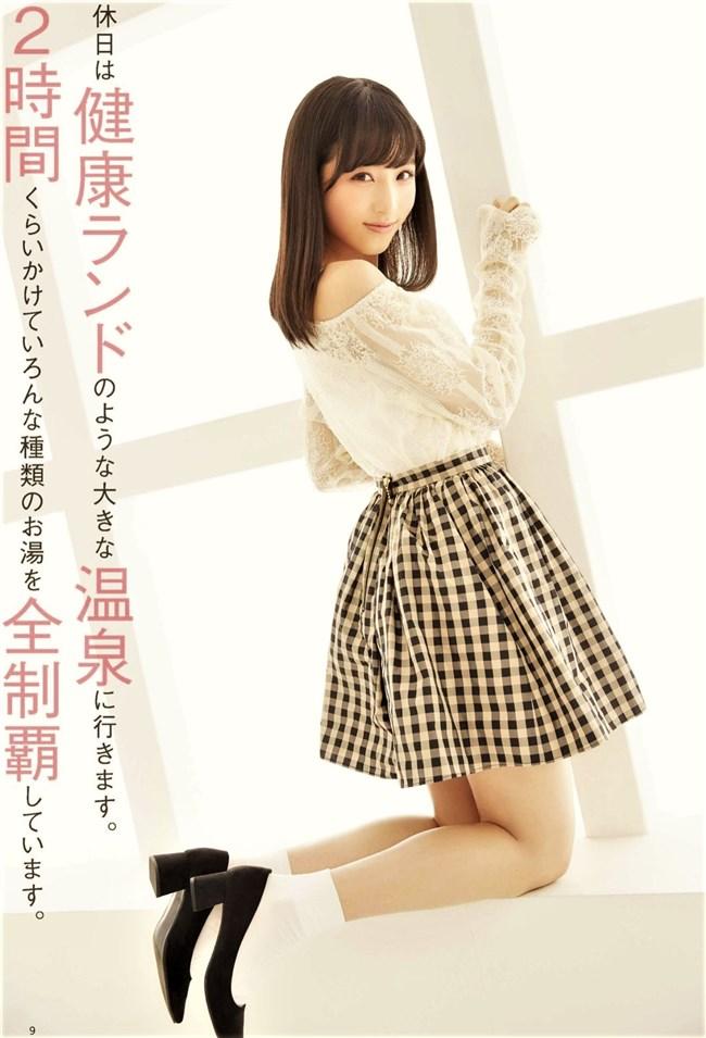 小栗有以[AKB48]~週刊Tokyo Walkerグラビア!可愛いしスタイル良いしで完璧だ!0017shikogin
