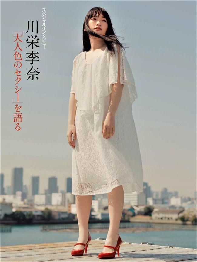 川栄李奈~FRIDAYのグラビアは水着姿じゃないけどオッパイの膨らみがエロ過ぎる!0011shikogin