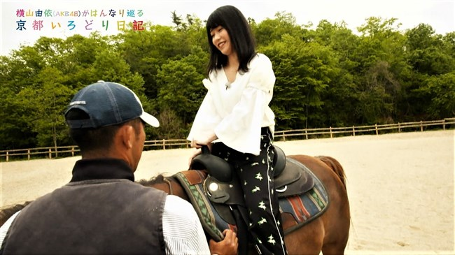 横山由依[AKB48]~京都いろどり日記で胸元の開いた服で胸チラ!お上品なセクシーさだよ!0006shikogin