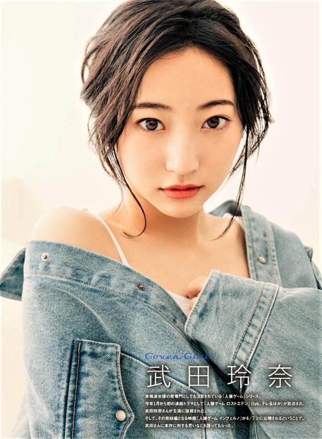 武田玲奈~週刊Tokyo Walker最新グラビアが美し過ぎる!スレンダーで可愛さ抜群!0008shikogin