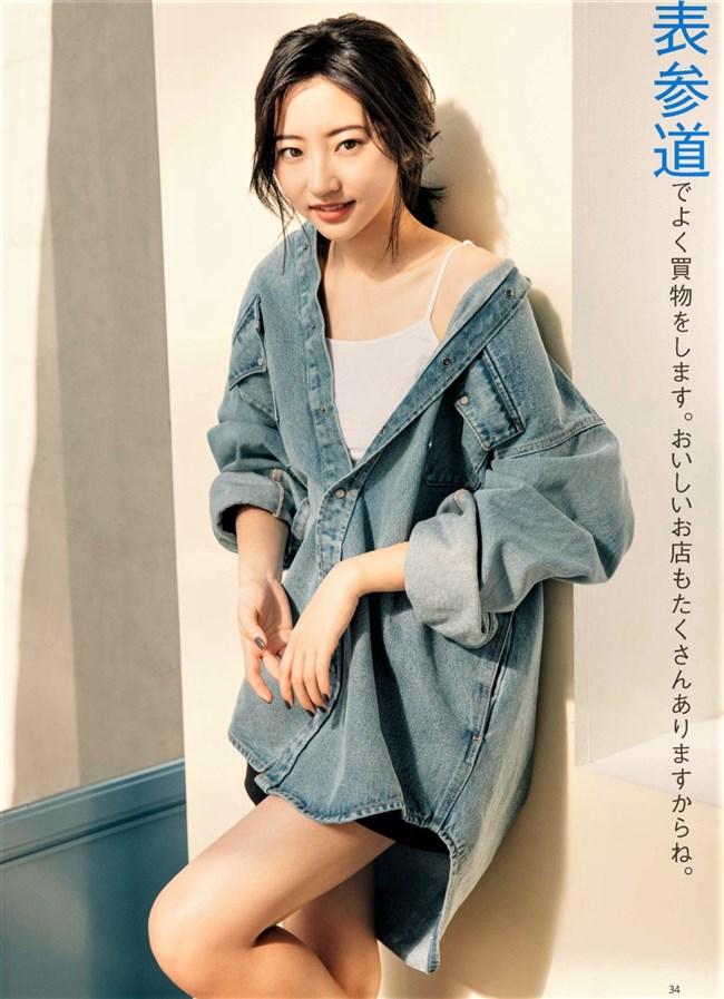 武田玲奈~週刊Tokyo Walker最新グラビアが美し過ぎる!スレンダーで可愛さ抜群!0012shikogin