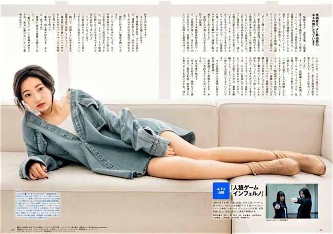 武田玲奈~週刊Tokyo Walker最新グラビアが美し過ぎる!スレンダーで可愛さ抜群!0007shikogin