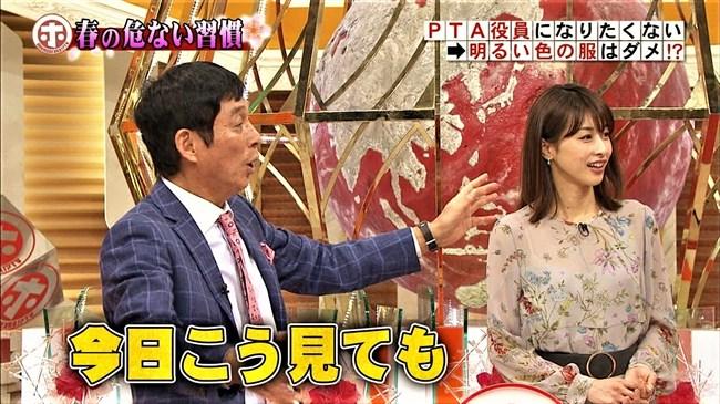 加藤綾子~ホンマでっか!?TV でシースルー衣装で登場しブラが透けて見えたぞ!0005shikogin