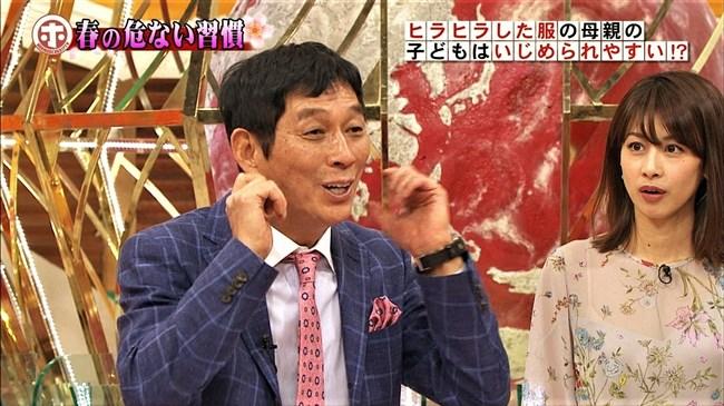 加藤綾子~ホンマでっか!?TV でシースルー衣装で登場しブラが透けて見えたぞ!0007shikogin