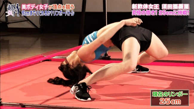 須田亜香里[SKE48]~リンボーバトルで超軟体を披露!胸元張って股間突き出しがエロかった!0008shikogin