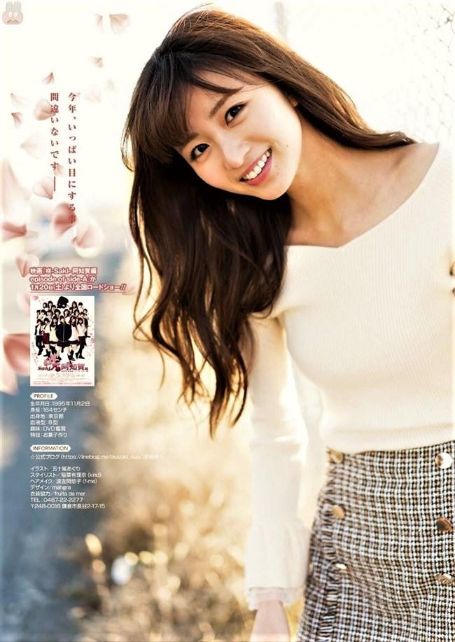 岡崎紗絵~現役人気モデルの週刊ヤンマガの水着グラビアがエロ過ぎてヤバい!0010shikogin