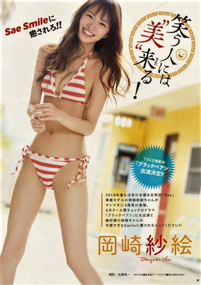 岡崎紗絵~現役人気モデルの週刊ヤンマガの水着グラビアがエロ過ぎてヤバい!0002shikogin