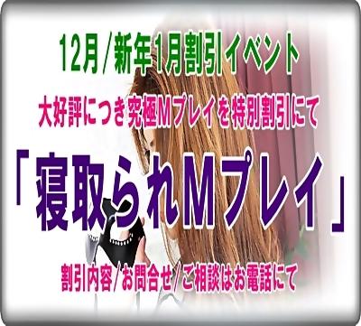 12月新年割引イベントHP用
