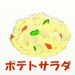 ポテトサラダ2