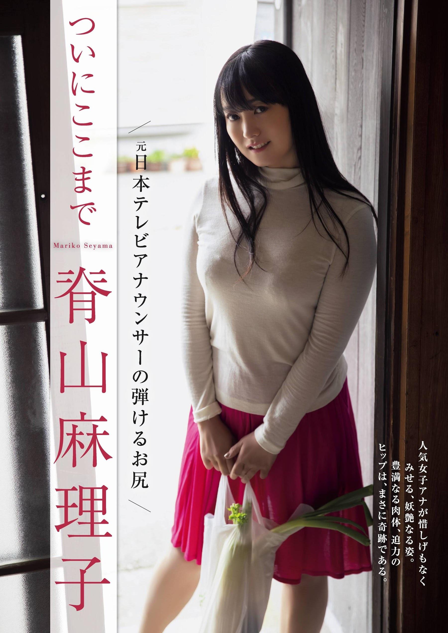 Former NTV announcers bouncy buttocksMariko Seyama 001
