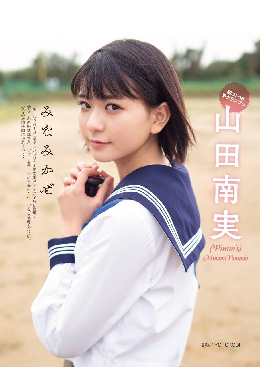 Take Minami to Koshien003