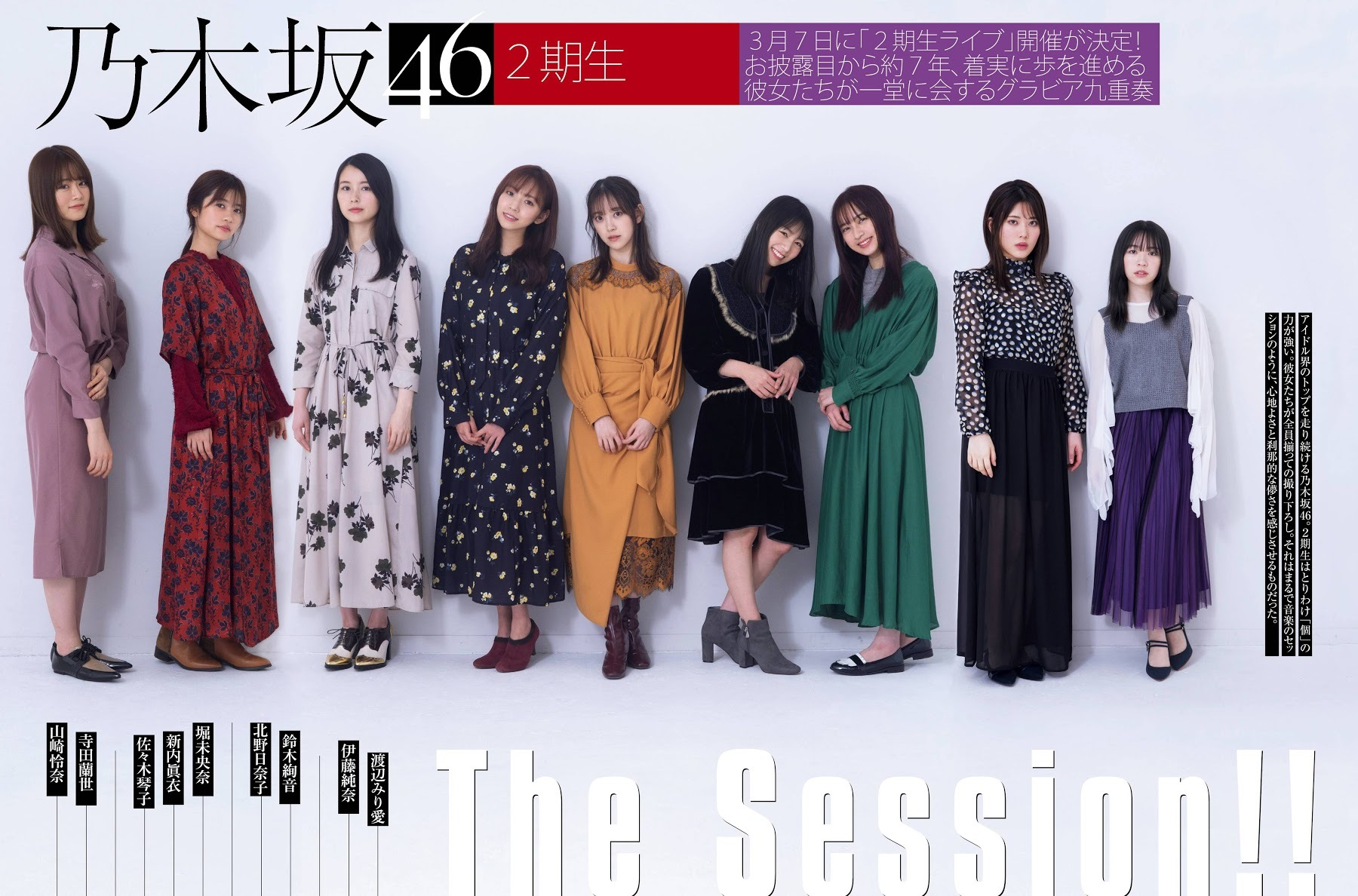 Nogizaka 46 2nd period student THE SESSION001