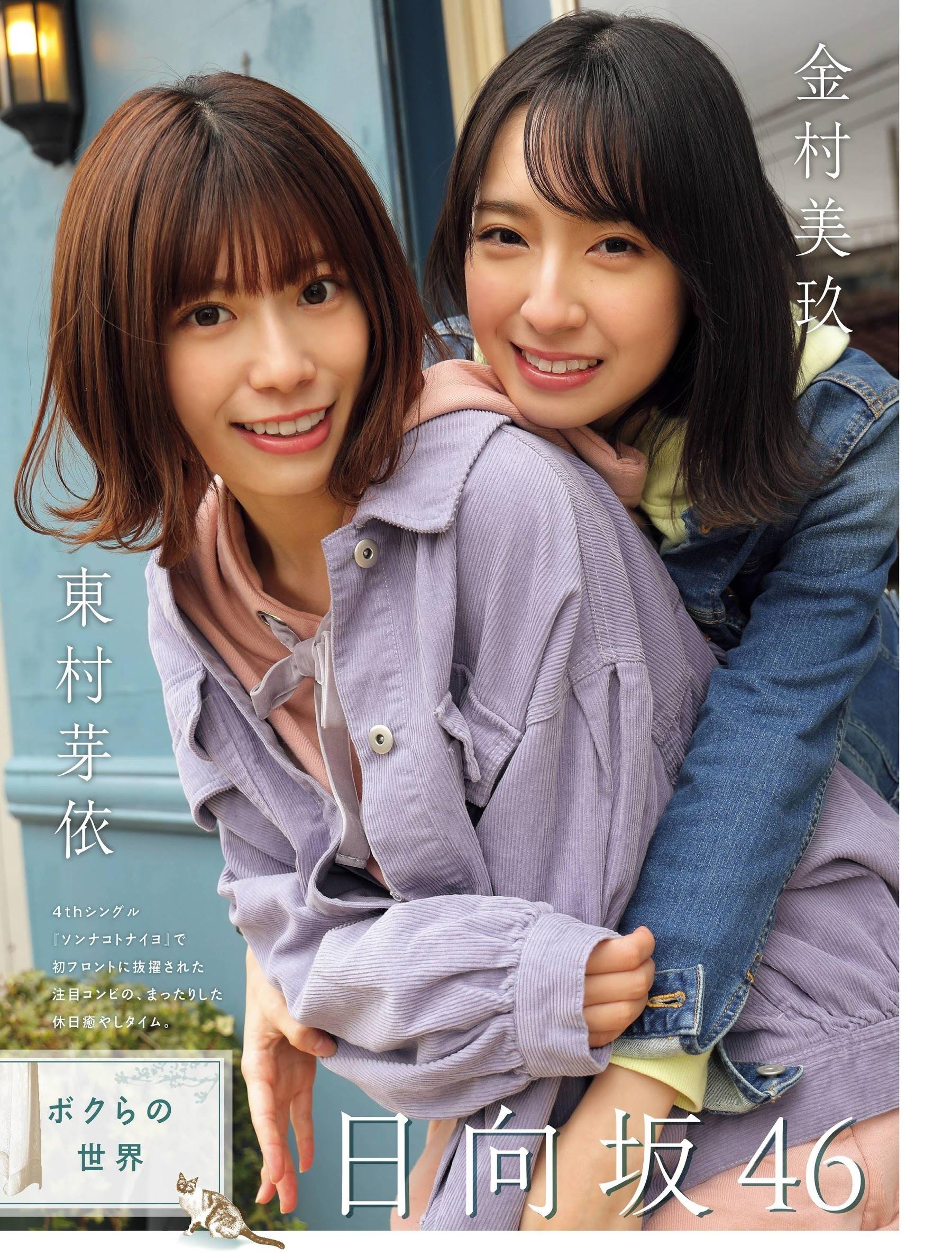 Hyugazaka 46 Higashimura Megumi Kanamura Miyu001