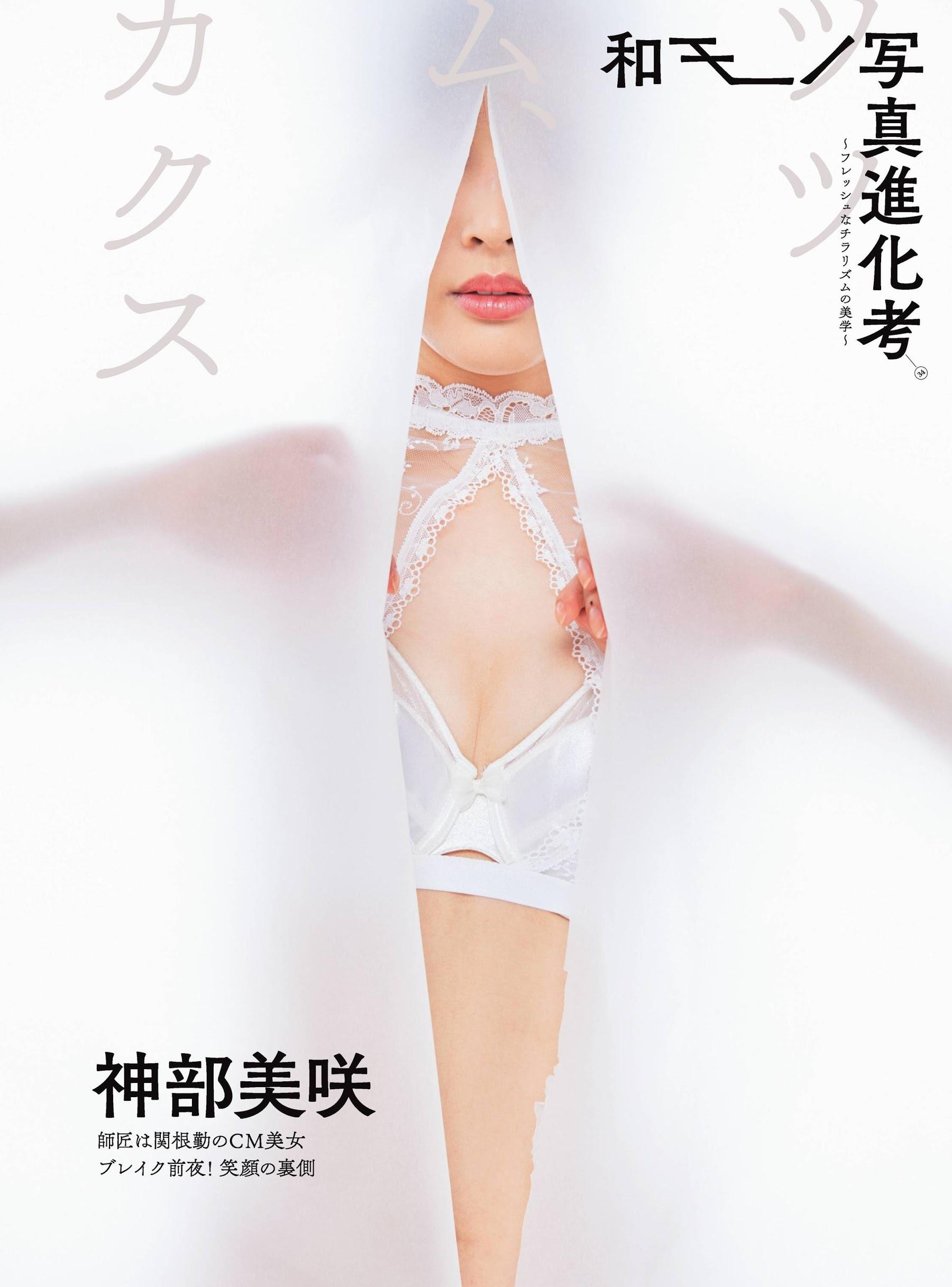 Misaki Kanbe001