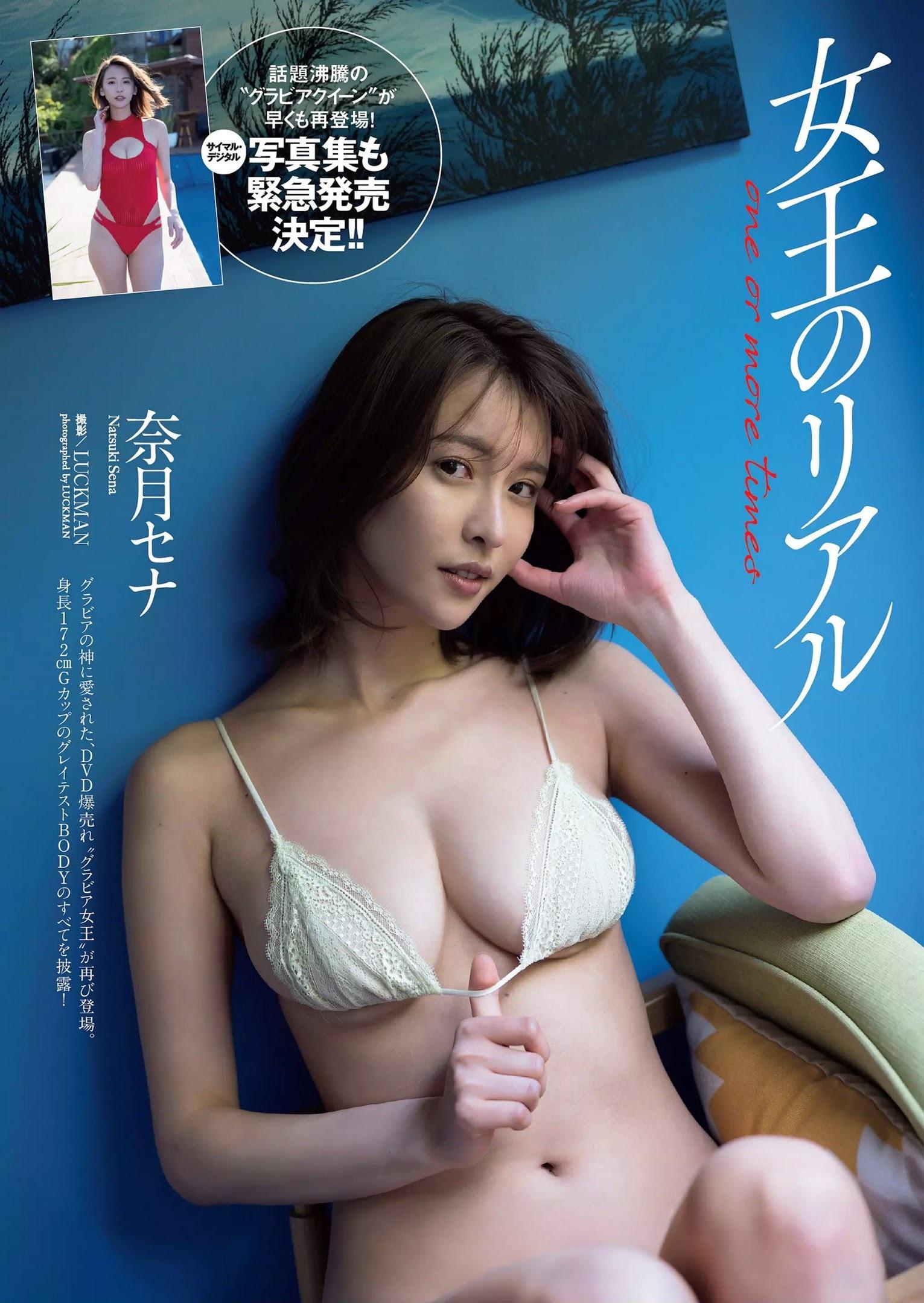 NATSUKI SENA001