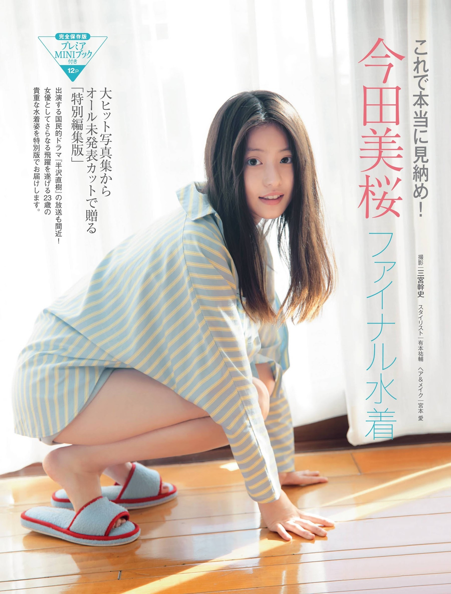This is really the last time well be seeing her Final Swimsuit Mio Imada 2020001