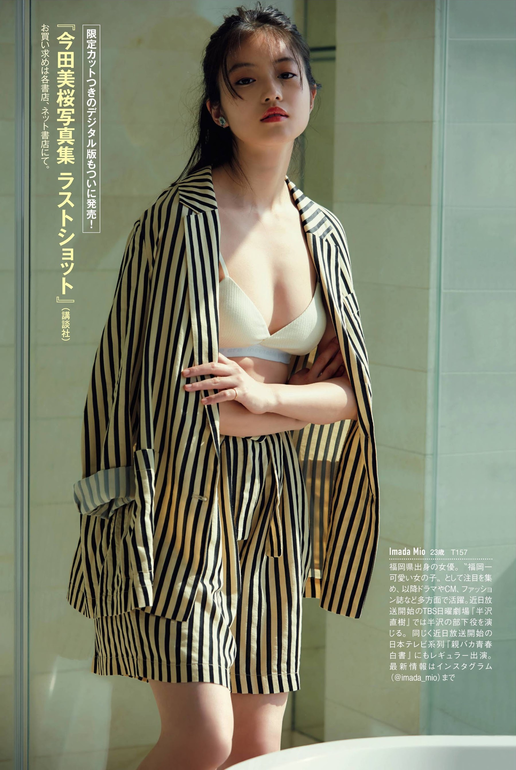 This is really the last time well be seeing her Final Swimsuit Mio Imada 2020014