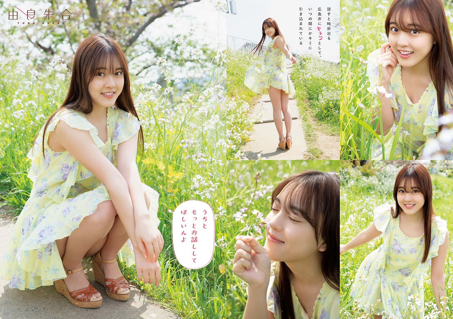 21yearold active female college student from Hiroshima Yura Shugo Swimsuit gravure 2020002