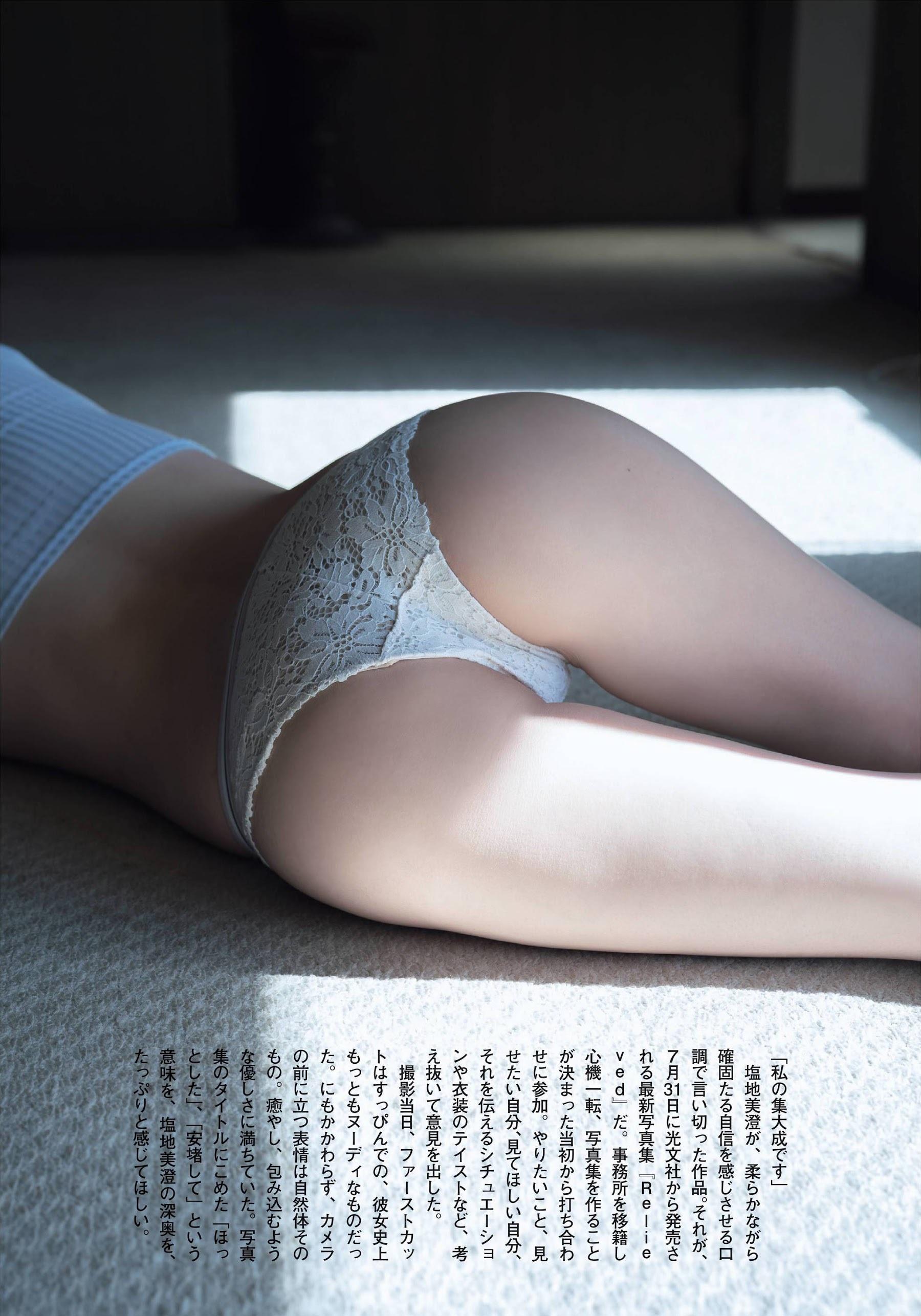 No makeup no nakedness no secrets! Misumi Shioji 2020003