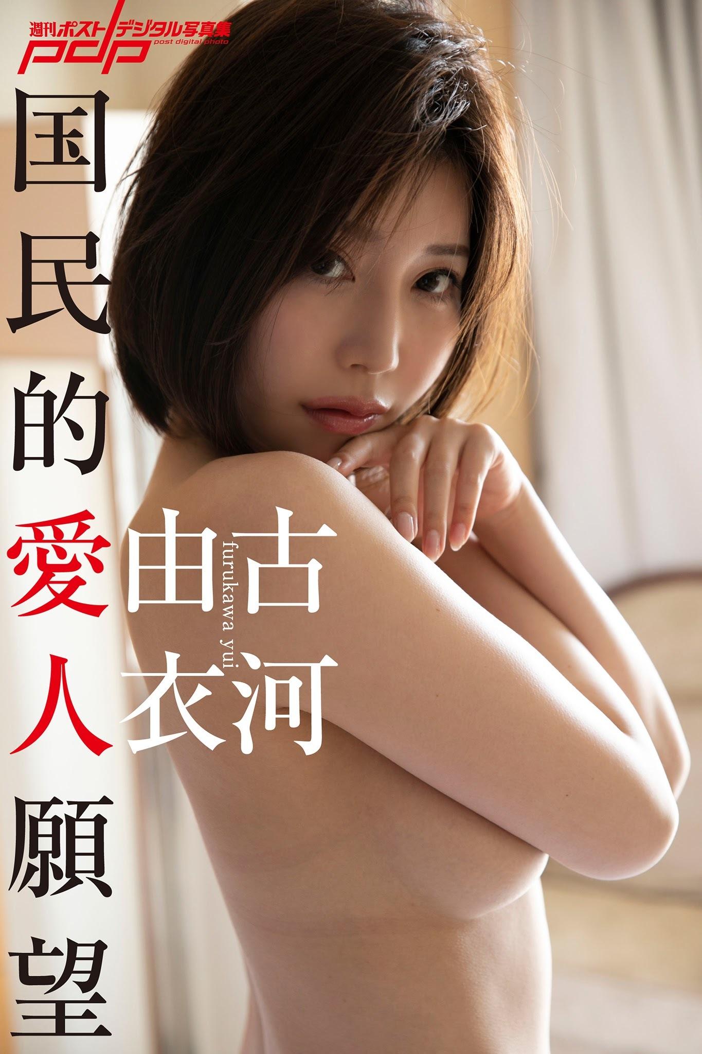 furukawa yui005