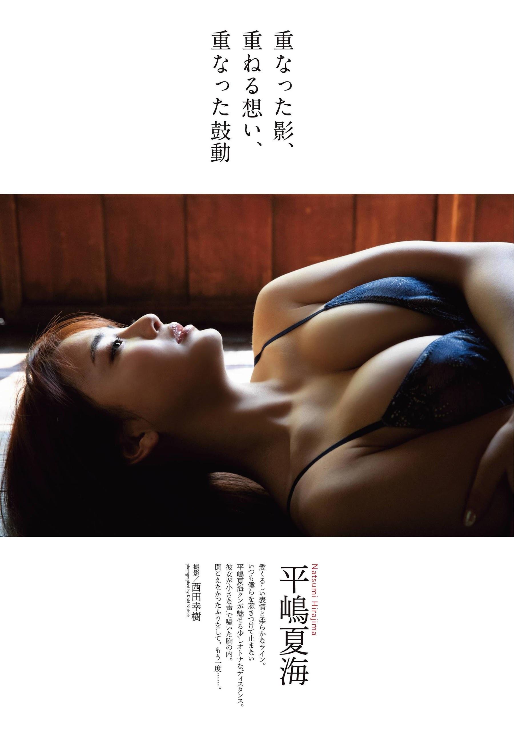 Natsumi Hirajimag001