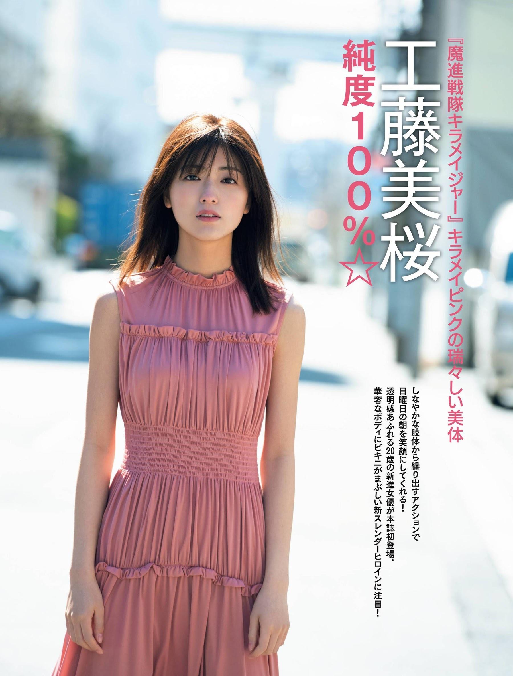 Kiramei Pinks fresh and beautiful body Miku Kudo001