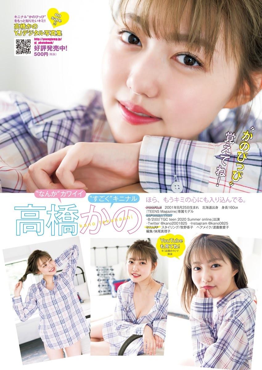 It's really Kininaru, Kawaii Takahashi004