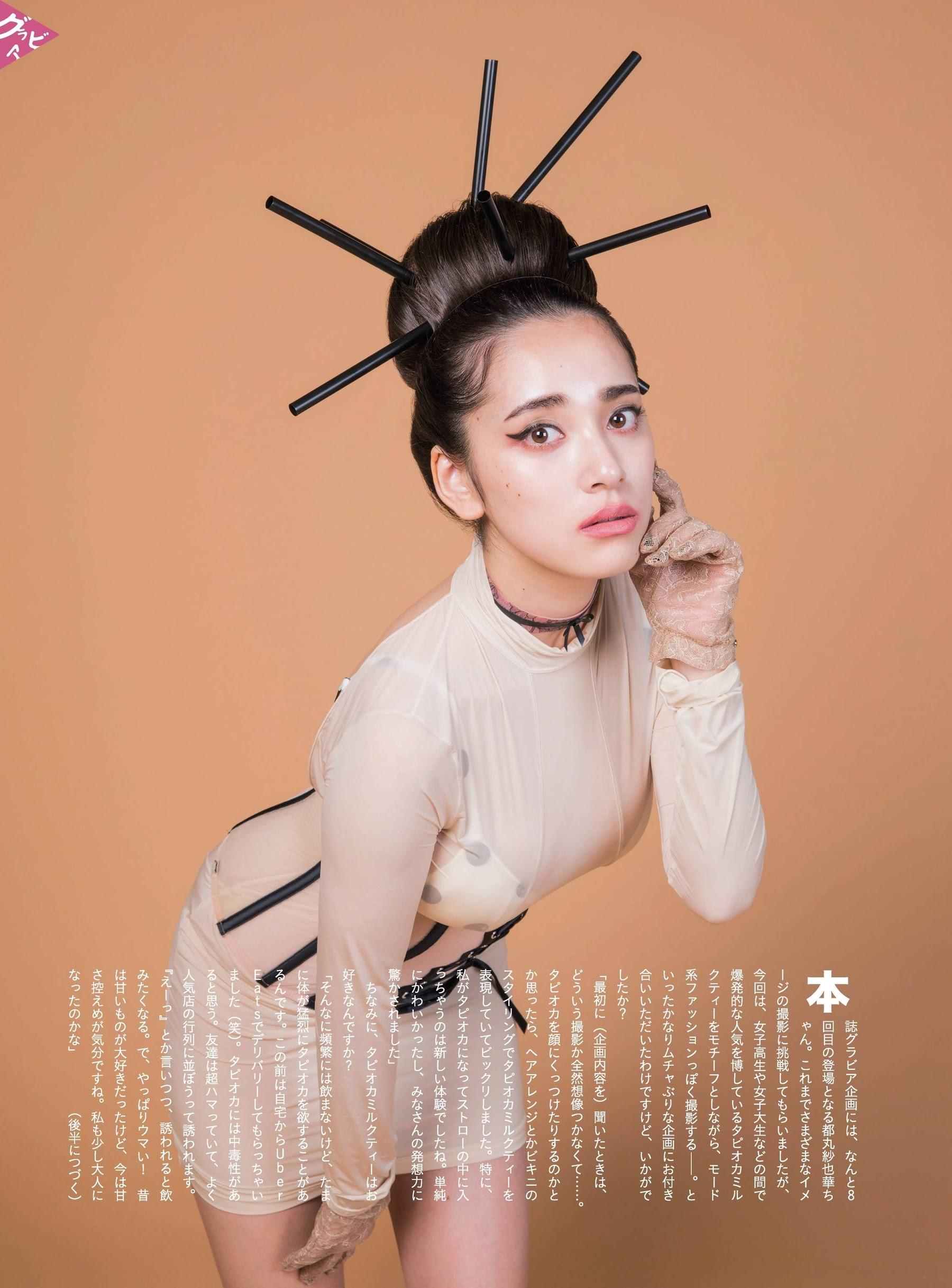 "Gods milk is moderately sweet! Sayaka Tsumaru and tapiocas ""modal"" relationship 2019004"