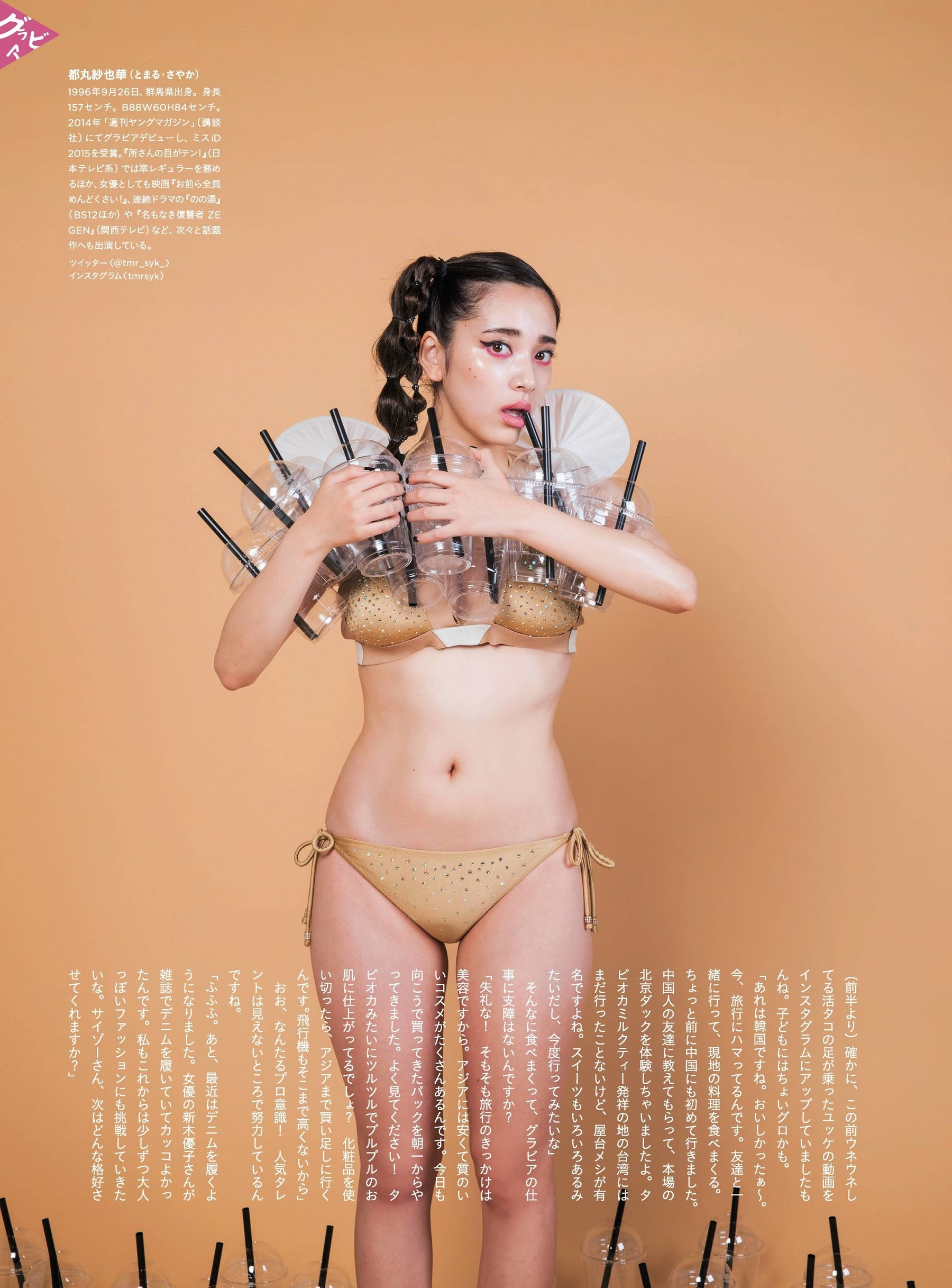 "Gods milk is moderately sweet! Sayaka Tsumaru and tapiocas ""modal"" relationship 2019008"