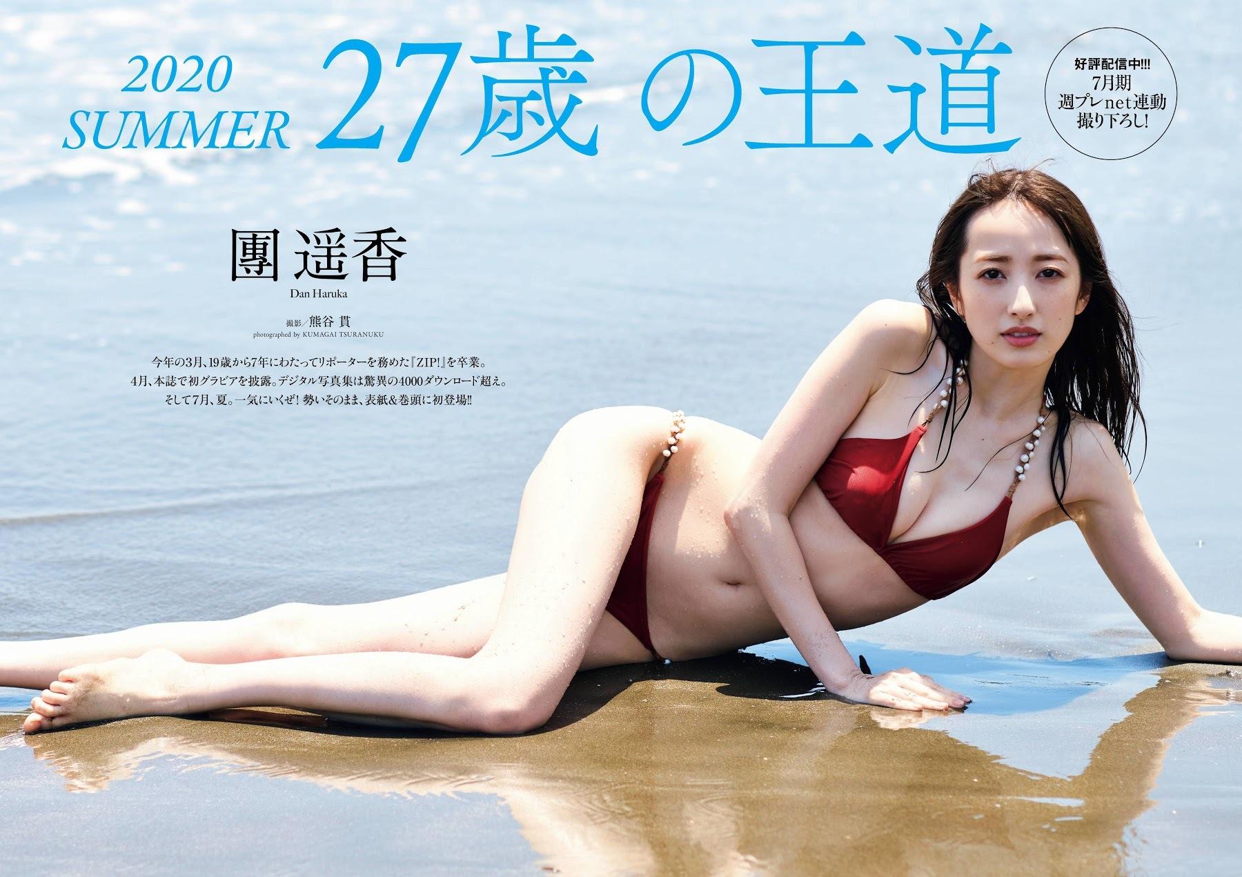 Haruka Dan Dan swimsuit gravure 27 years old Royal road former Zip002