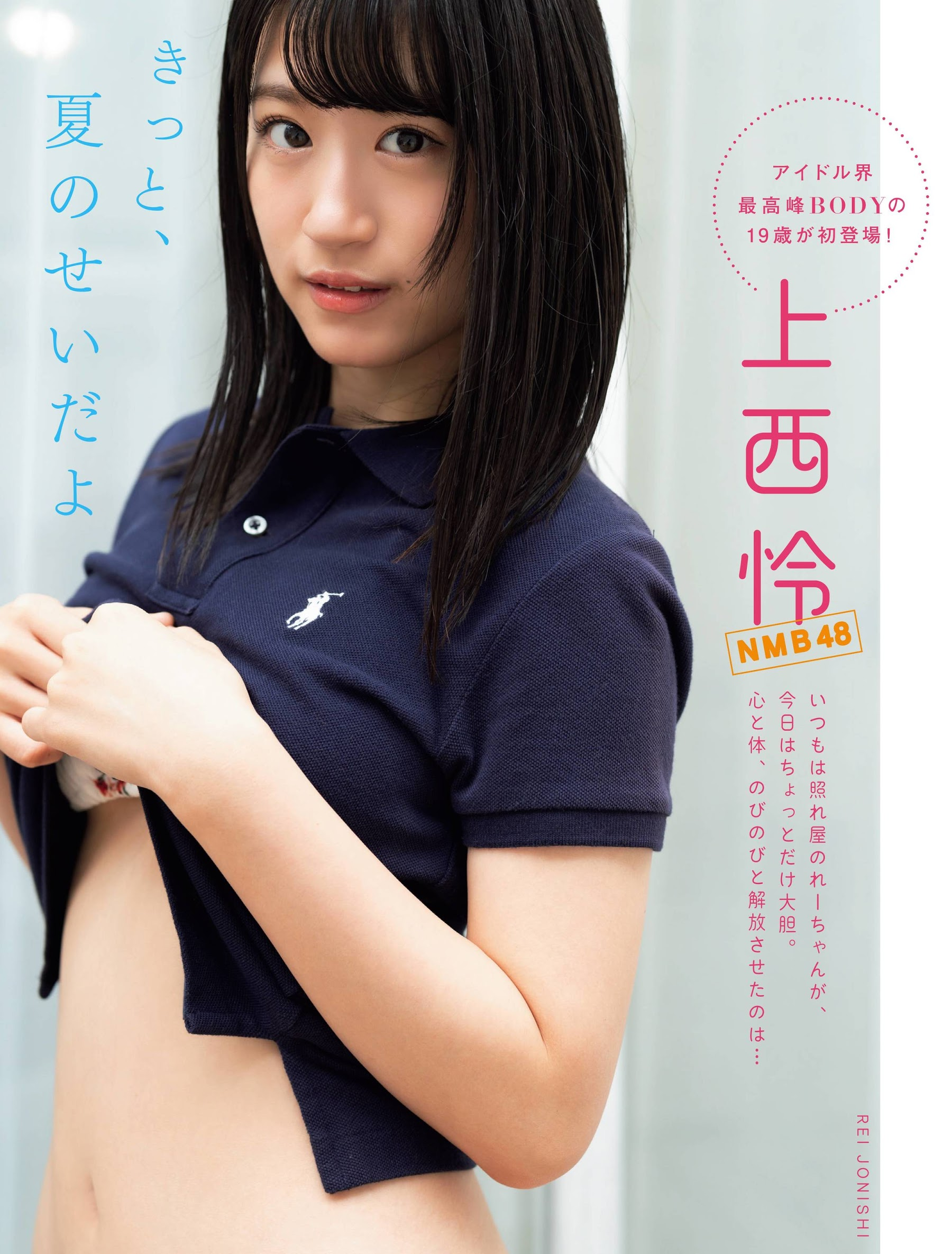 Rei Uenishi19yearold NMB48 with the best body in the world of idols 2020001