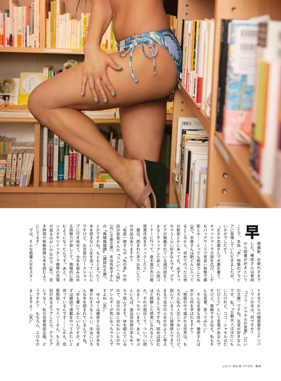 Ai Tsubakihara005