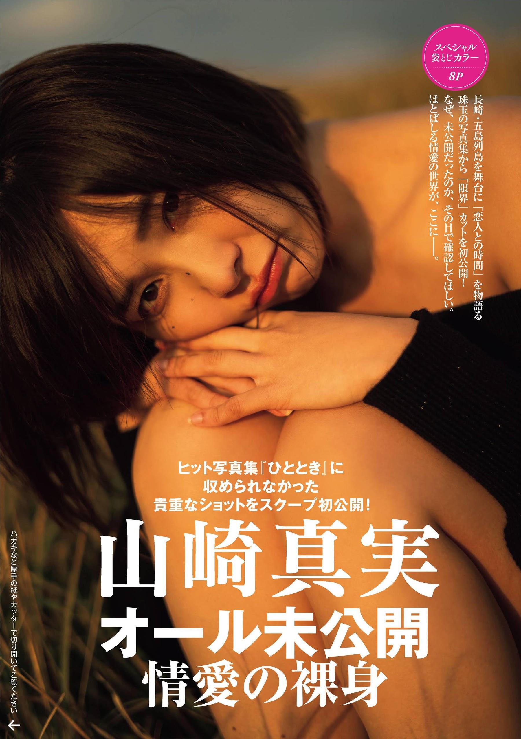 Yamazaki Mami Nude of Love 2020001