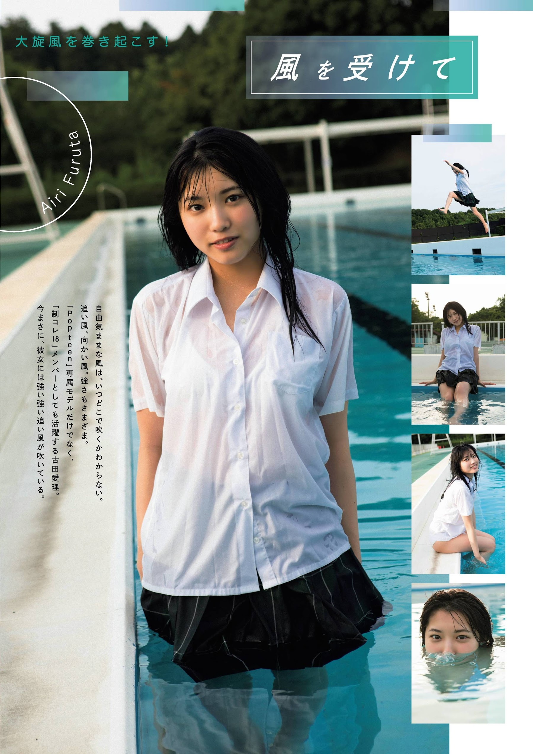A beautiful girl jumping out of the control system 18 fresh swimsuit gravure Furuta Airi 2019002